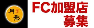 麺屋月影 FC加盟店募集