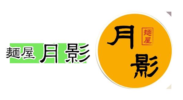 麺屋 月影